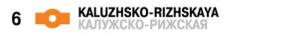 Калужско-Рижская линия (оранжевая)